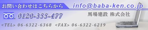 お問い合わせ,フリーダイヤル,info@baba-ken.co.jp